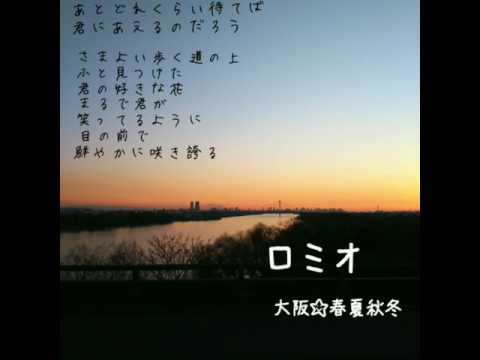 大阪☆春夏秋冬さんの極上バラードです。 MINOR SCHOOLさんの同曲のカバーで この曲ができたきっかけが東日本大震災です。震災がありそれで出来た...