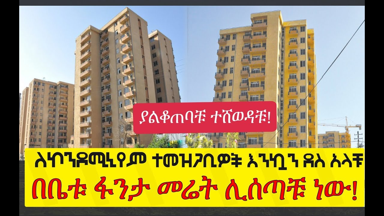 Great News for those waiting for condominium houses in Addis Ababa