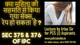 Rape under section 375 & 376 of Indian Penal Code