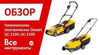 Обзор газонокосилок электрических DENZEL GC-1100, GC-1500