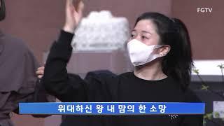 여의도순복음교회 청년연합찬양 2021.04.11