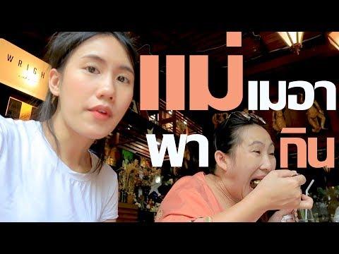Bangkok One Day with แม่เมอา | MayyR - วันที่ 20 Mar 2019
