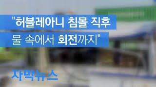 """[자막뉴스] """"허블레아니 침몰 직후 물 속에서 회전까지"""" / KBS뉴스(News)"""