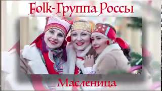 Масленица. Фолк-группа РОССЫ