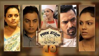 Pork Weediya | Episode 19 - (2021-08-23) | ITN Thumbnail