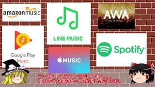 【ゆっくり解説】いろいろな楽曲が聴き放題!? どのストリーミングサービスが最強か?