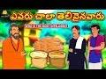 Telugu Stories for Kids - ఎవరు చాలా తెలివైనవారు | Telugu Kathalu | Moral Stories | Koo Koo TV Telugu