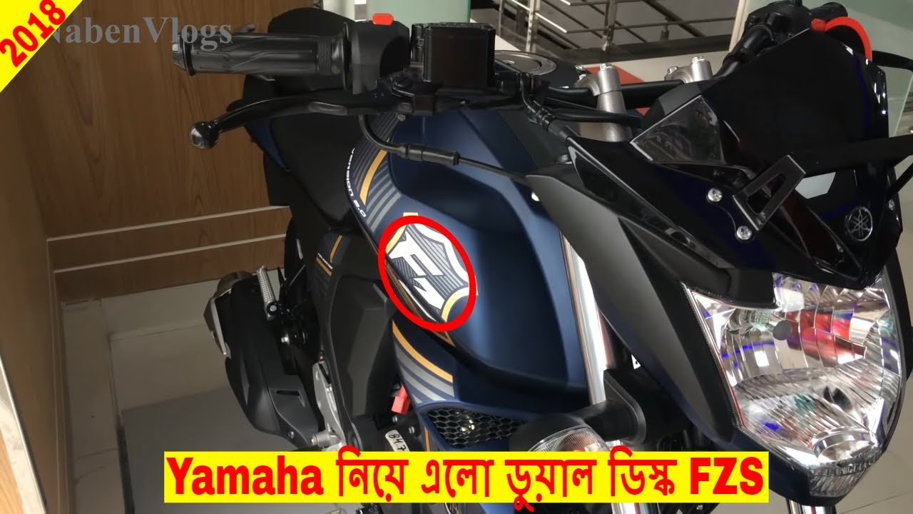 New Yamaha FZS FI V2 Dual Disc Price In Bangladesh 2018 🔥 NabenVlogs