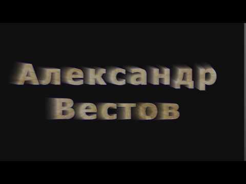 Александр Вестов   Арестанская молитва интро