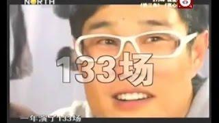 《老梁说天下》小沈阳还能大笑江湖吗20110612