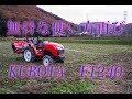 強引なるトラクター耕耘作業