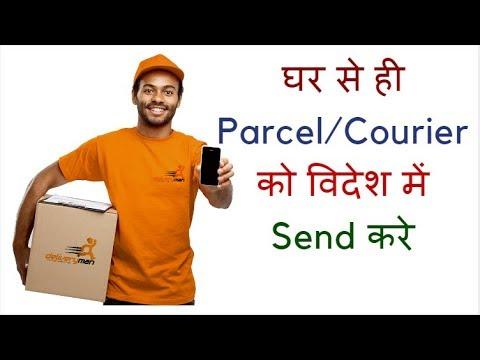 घर से ही Parcel/Courier को विदेश में सेंड करे | Send Courier Internationally
