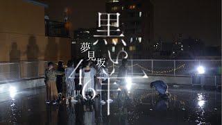 〈夢見坂46〉欅坂46「黒い羊」踊ってみた