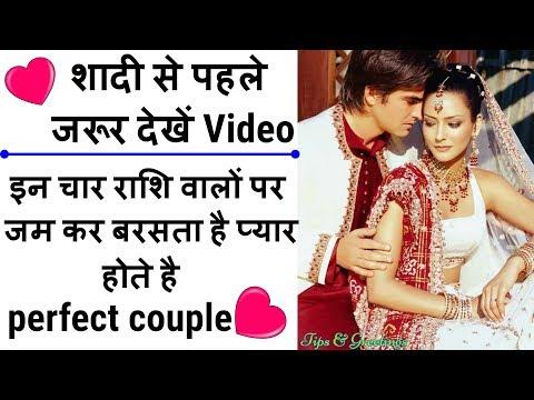 4 राशि की जोड़ी में होता है सबसे ज़बरदस्त प्यार। होते है | Who is Perfect couple