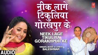 NEEK LAGE TIKULIYA GORAKHPUR KE | Old Bhojpuri Lokgeet Song 2019 | BALESHWAR, SAATHI