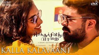 Chekka Chivantha Vaanam - Kalla Kalavaani Song Recation   Simbu   A.R.Rahman   TT  138