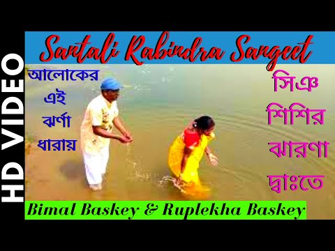 aloker-ei-jharna-(sinj-shishir);singer-bimal-baskey-&-rani-tapashi;performer--ruplekha-baskey