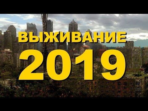 [КАК ВЫЖИТЬ В РОССИИ?] НАБОР 2019 (АКТУАЛЬНО)