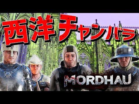 【MORDHAU】世界で話題の中世チャンバラゲーを4人実況!!【MSSP/M.S.S Project】