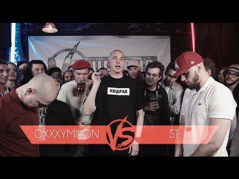 Не от мира сего bassboosted sabbclub - Oxxxymiron - полная версия