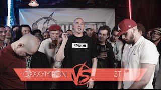 VERSUS #5 (сезон III): Oxxxymiron VS ST