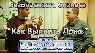 """""""Как Выявить Обман Без Детектора Лжи"""""""