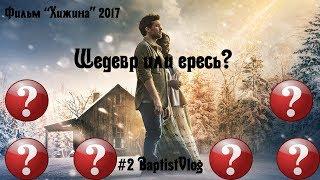 """BaptistVlog#2  Фильм """"хижина"""". Шедевр или ересь?"""