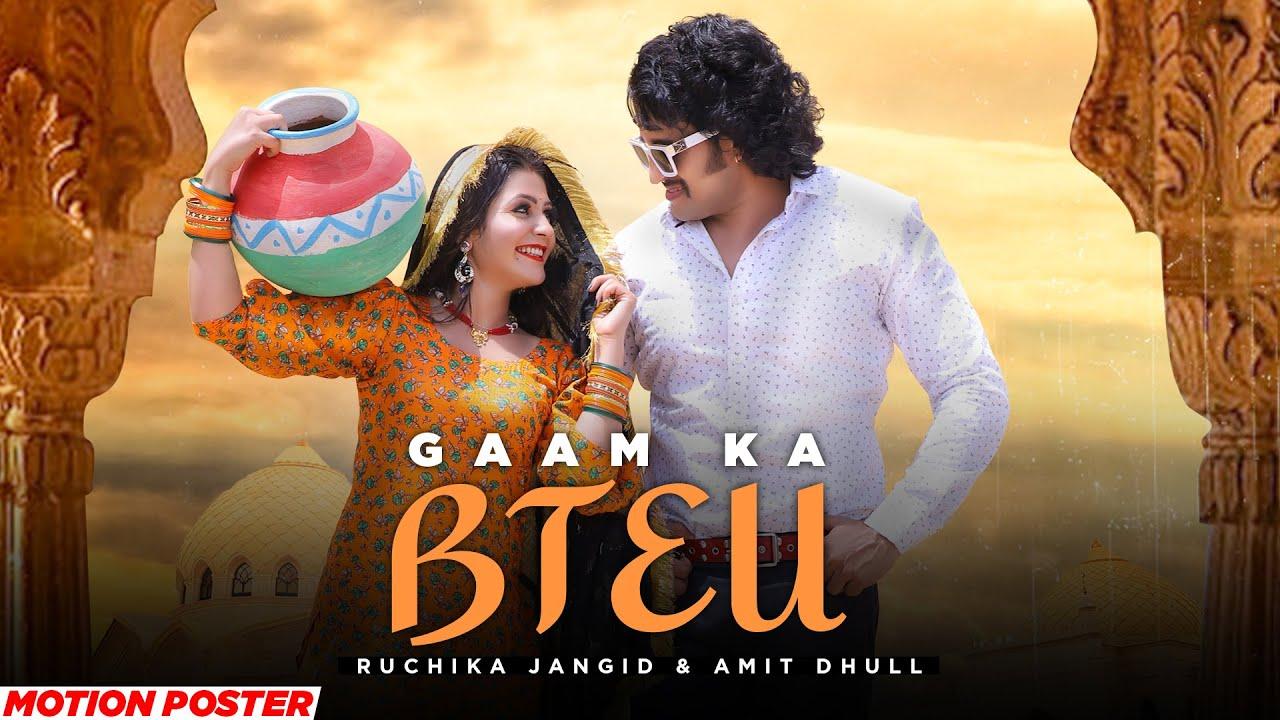 Gaam Ka Bteu (Motion Poster) Amit Dhull & Ruchika Jangid | Andy Dahia | Latest Haryanvi Song 2021