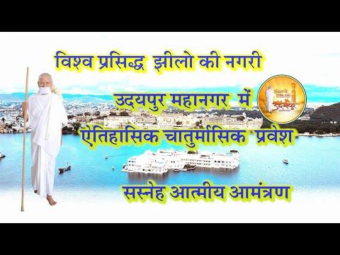 UDAIPUR CHATURMASIK MANGAL PARVESH AMANTRAN / उदयपुर चातुर्मास मंगल प्रवेश आमंत्रण