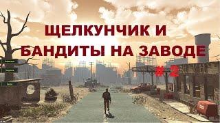 ATOM RPG ЩЕЛКУНЧИК, РЫБАЛКА И БАНДИТЫ НА ЗАВОДЕ 2