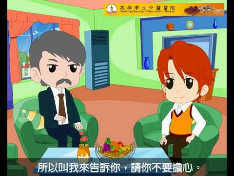 E 中藥藥材用藥安全(高雄市立中醫醫院) - YouTube
