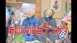 旧盆アンガマ2018 (新川青年会)