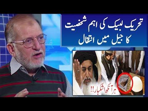 Khadim Hussain Rizvi | Orya Maqbool Jan | Harf E Raaz