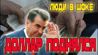 ЛЮДИ В ШОКЕ Доллар поднялся