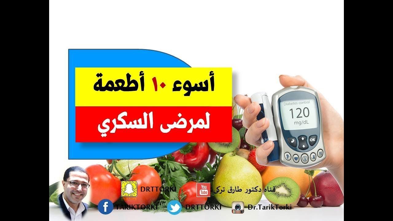 2c5e09d66 أسوء 10 أطعمة لمرضى السكري | 10 أطعمة ممنوعه لمرضى السكر | اطعمة يجب ان  يتجنبها مريض السكر