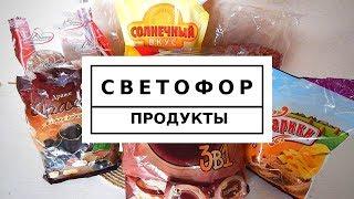 ПЛОХИЕ И ХОРОШИЕ ПРОДУКТЫ ИЗ СВЕТОФОРА/ Отзыв и критика купленных продуктов