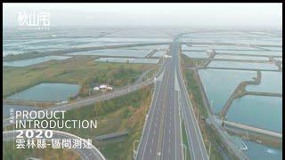 2020 - 雲林縣第一處 『區間測速』影像辨識執法