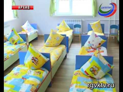 В Дагестане намерены ликвидировать очередь в детские сады