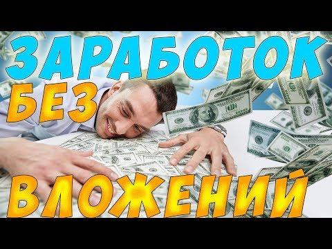 Реальный заработок через интернет без вложений. Яндекс толока заработок на дому