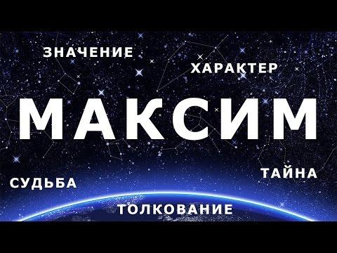 Как переводится имя макс