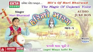 Jagni Maya Juthi Re || HM-5 || Hari Bharwad || Gujarati Bhajan