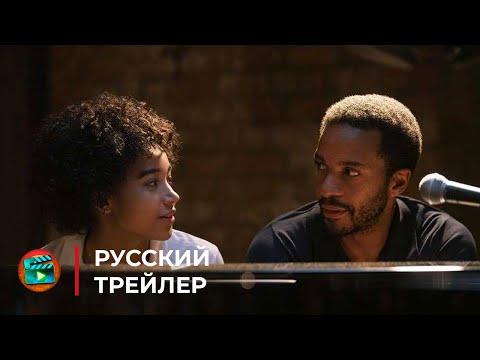 Водоворот | Бар Эдди | The Eddy | Трейлер с русскими субтитрами