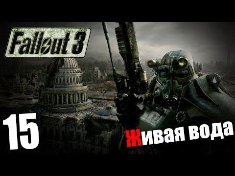 Поиграем в Fallout 3 #15 - Живая вода