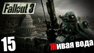 Поиграем в Fallout 3 15 - Живая вода