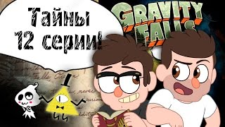 Секреты 12 серии 2 сезона Гравити Фоллз / ♠ Secrets of Gravity Falls