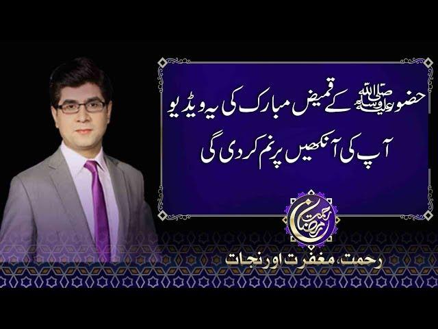 Capital TV | Priceless video of Prophet Muhammad PBUH shirt