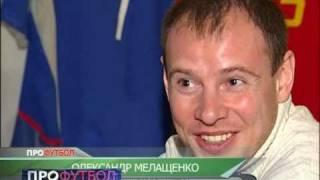 ПРОФУТБОЛ. Олександр Мелащенко. Портрет