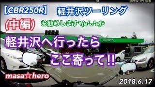 【CBR250R】軽井沢ツーリング(中編) 軽井沢~二度上峠~妙義山