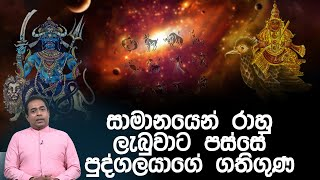 සාමානයෙන් රාහු ලැබුවාට පස්සේ පුද්ගලයාගේ ගතිගුණ වෙනස් වෙනවා| Piyum Vila | 06 - 04 - 2020 | Siyatha TV Thumbnail