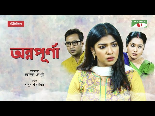 Onnopurna | অন্নপূর্ণা | Bangla Telefilm | Sarika Sabah | Zakiya Bari Momo | Shawon | Channel i TV